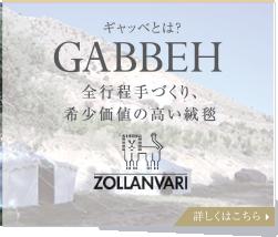 ギャッベとは? GABBEH 全行程手づくり、希少価値の高い絨毯 詳しくはこちら