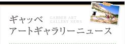 ギャッベ アートギャラリーブログ
