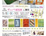 GW明けは、豊田にてギャッベ展です!!
