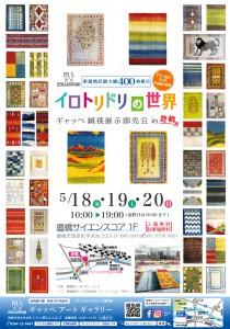 toyohashi2018_blog