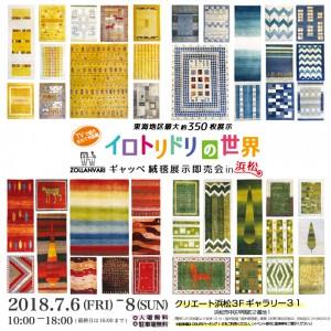 hamamatsu2018インスタ&ブログ用