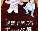 12/26〜28は浜松にて「裸足で感じるギャッベ展」