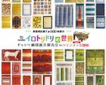 イロトリドリの世界in静岡 今週末開催!