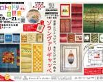 今週末イベントのお知らせ イロトリドリの世界in津島