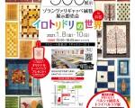 今週末イベント開催のお知らせ イロトリドリの世界in浜松