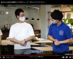 YouTube動画⑤~あなたの会社を勝手にプロデュース!(後編)~