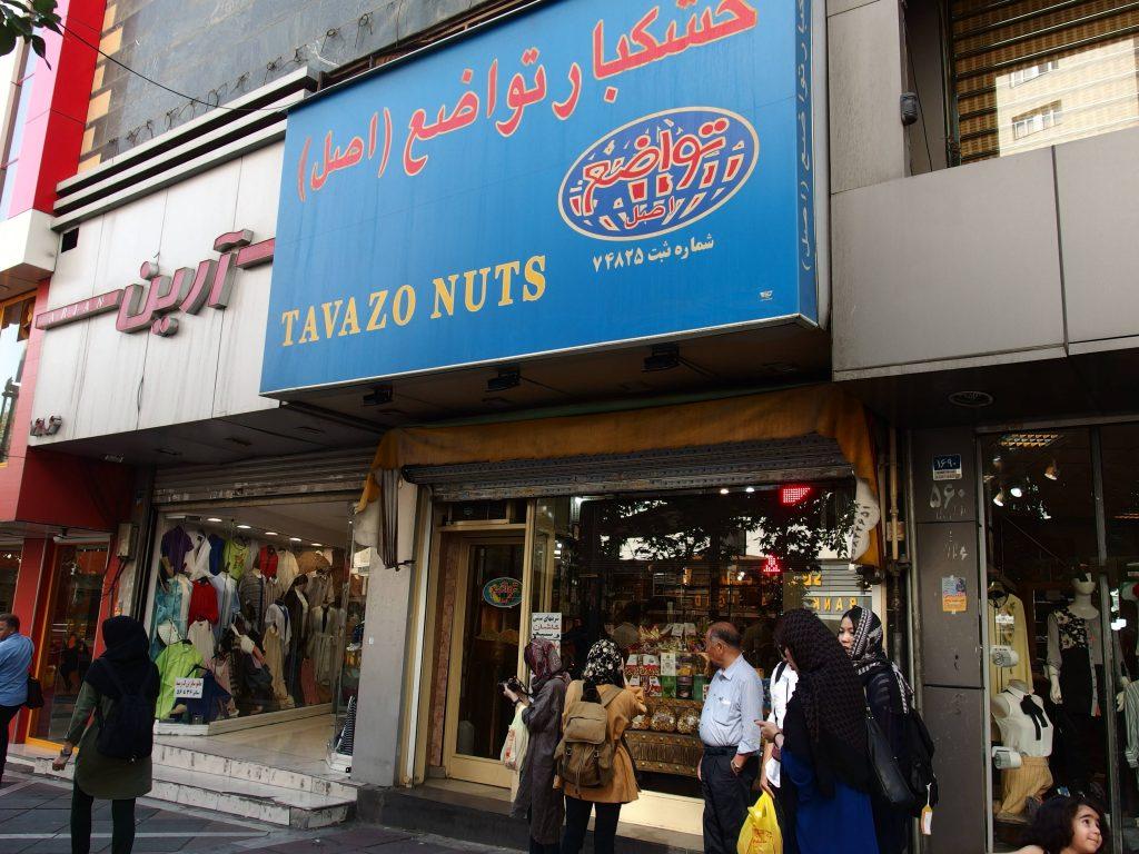 イランの首都テヘランにある、タバゾーというナッツ屋さん